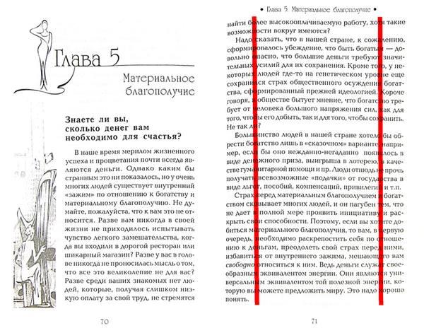 Выделение полей в книге для повышения скорости чтения