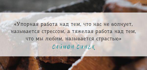 Цитата Саймона Синека о разнице между стрессом и страстью