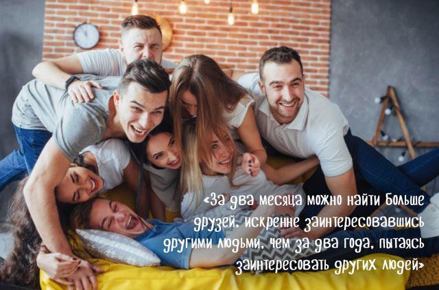 Цитата Дейла Карнеги об эффективном поиске друзей