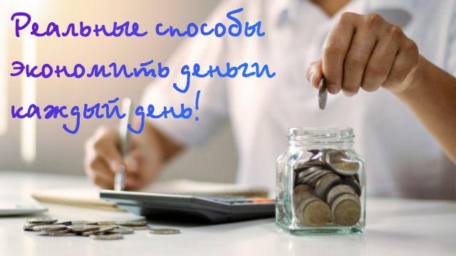 Человек оценивает расходы и откладывает деньги в банку