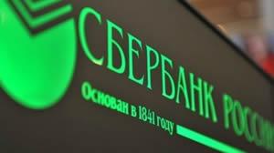 Сбербанк продолжает успешную централизацию