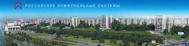 Образ бизнеса управляющей компании ОАО «РКС»