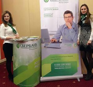 Представители Сбербанка на форуме инновационных компаний
