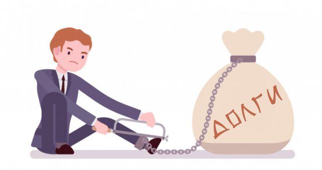 Нарисованный мужчина пытается избавиться от мешка с долгами